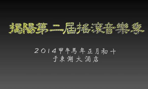 揭阳第二届摇滚音乐季片头