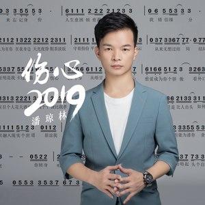 哑女 (2019新版)